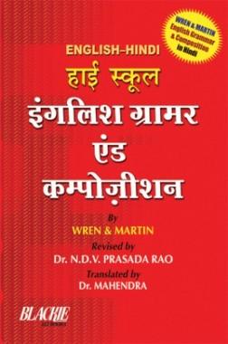English-Hindi  हाई स्कूल इंग्लिश ग्रामर एंड कम्पोजीशन