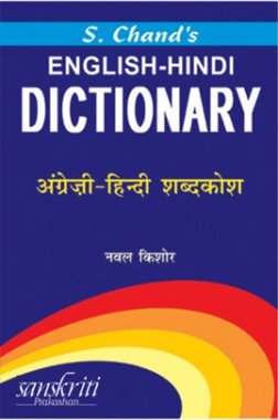 S.Chand English Hindi Dictionary (Hindi)