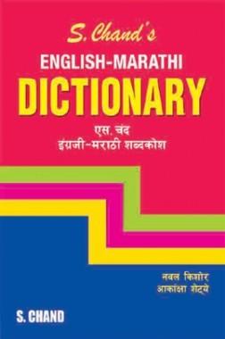 S. Chand's English-Marathi Dictionary
