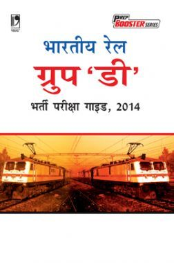 भारतीय रेल ग्रुप D भर्ती परीक्षा गाइड, 2014