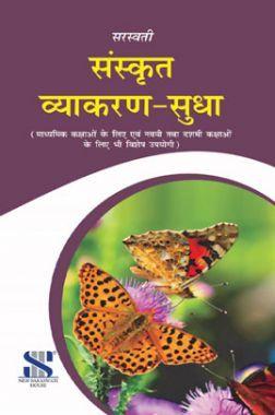 संस्कृत व्याकरण सुधा