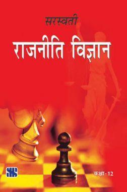 सरस्वती राजनीति विज्ञान कक्षा १२ के लिए