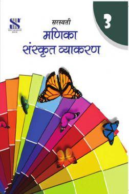मणिका संस्कृत व्याकरण कक्षा 8 के लिए