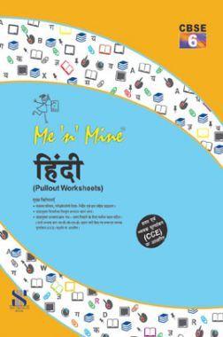 Me n Mine-हिंदी कक्षा 6 के लिए