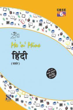 Me n Mine-हिंदी वसंत कक्षा 6 के लिए