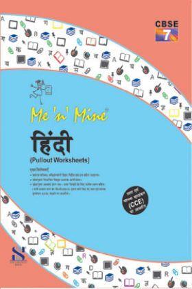 Me n Mine-हिंदी कक्षा 7 के लिए