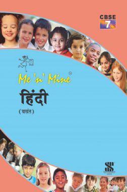 Me n Mine-हिंदी वसंत कक्षा 7  के लिए