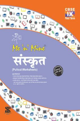 Me n Mine-संस्कृत-Term-1 कक्षा 9 के लिए