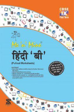 Me n Mine-हिंदी 'बी'-Term-1  कक्षा 9 के लिए