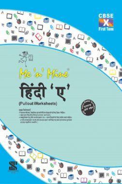 Me n Mine-हिंदी 'ए'-Term-1  कक्षा 10  के लिए
