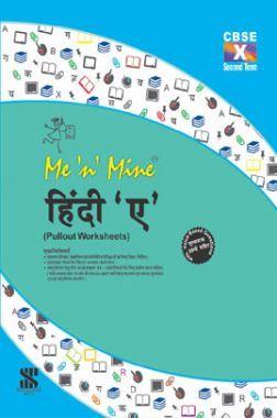 Me n Mine-हिंदी 'ए'-Term-2  कक्षा 10  के लिए