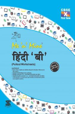 Me N Mine हिंदी बी First Term For Class-X CBSE (Pullout Worksheets)