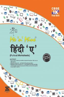 Me N Mine हिंदी ए First Term For Class-IX CBSE (Pullout Worksheets)