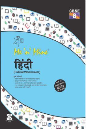Me N Mine हिंदी For Class-VIII CBSE (Pullout Worksheets)