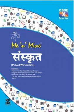 Me N Mine संस्कृत Second Term For Class-X CBSE (Pullout Worksheets)