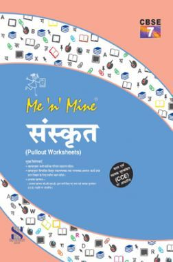 Me N Mine संस्कृत For Class-VII CBSE (Pullout Worksheets)
