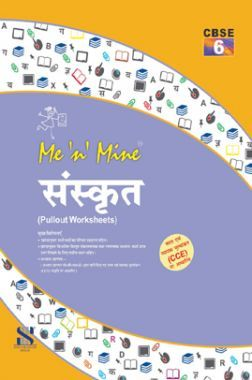 Me N Mine संस्कृत For Class-VI CBSE (Pullout Worksheets)