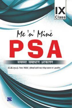 Me N Mine PSA समस्या समाधान आकलन For Class-IX CBSE