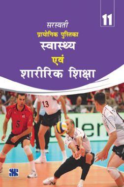 प्रायोगिक पुस्तिका स्वस्थ एवं शारीरिक शिक्षा For Class-XI