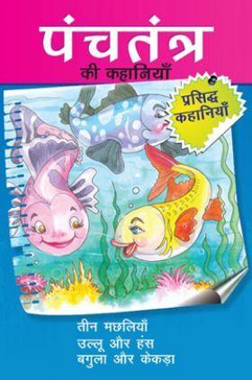 पंचतंत्र की कहानियाँ तीन मछलियाँ तथा अन्य रोचक कहानियाँ
