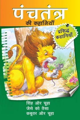 पंचतंत्र की कहानियाँ सिंह और चूहा तथा अन्य रोचक कहानियाँ