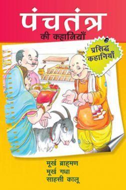 पंचतंत्र की कहानियाँ मूर्ख ब्राह्मण तथा अन्य रोचक कहानियाँ