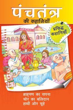 पंचतंत्र की कहानियाँ ब्राह्मण का सपना तथा अन्य रोचक कहानियाँ