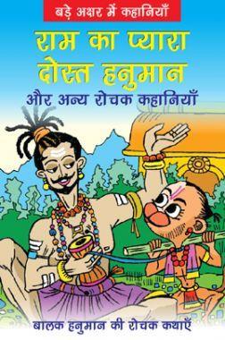 राम का प्यारा दोस्त हनुमान और अन्य रोचक कहानियाँ