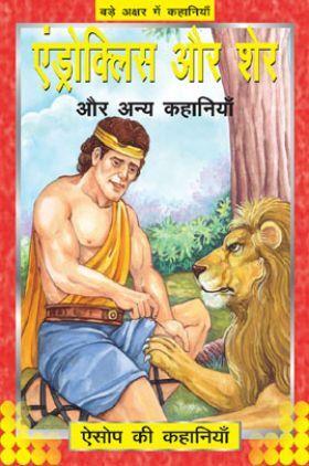 एंड्रोक्लिस और शेर और अन्य कहानिया
