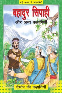 बहादुर सिपाही और अन्य कहानिया