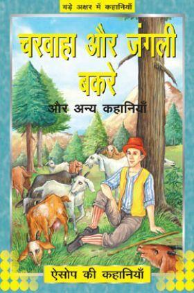 चरवाहा और जंगली बकरे और अन्य कहानिया