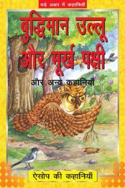 बुद्धिमान उल्लू और मूर्ख पक्षी और अन्य कहानिया