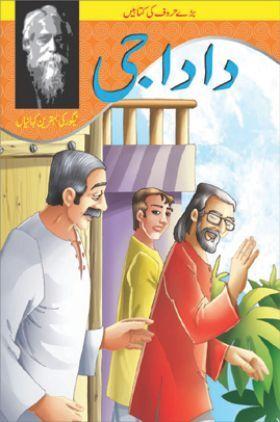 Grandfather In (Urdu)