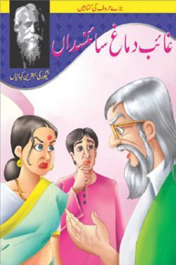 The Absent Minded Scientist In (Urdu)