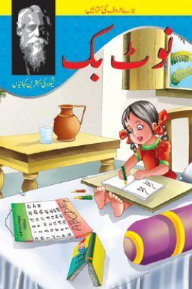 The Notebook In (Urdu)
