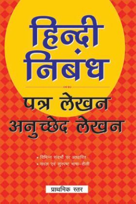 हिंदी निबंध पत्र लेखन अनुच्छेद लेखन - 1