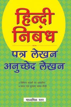 हिंदी निबंध पत्र लेखन अनुच्छेद लेखन