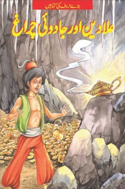 Aladdin And The Magic Lamp (Urdu)