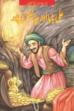 Alibaba And The Forty Thieves (Urdu)