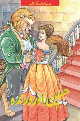 Beauty And The Beast In (Urdu)