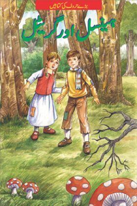 Hansel And Gretel In (Urdu)