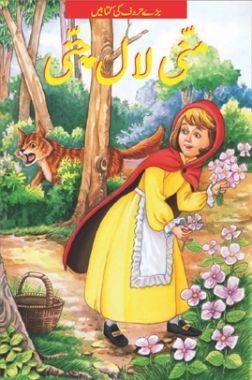 Download Little Red Riding Hood In Urdu By Bpi Pdf Online