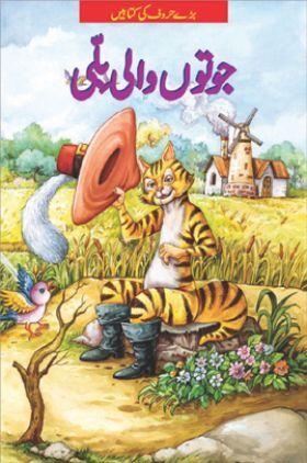Puss In Boots In (Urdu)