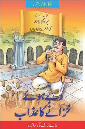 Revenge Does Not Pay In (Urdu)