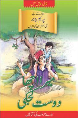 The Curse Of The Hidden Treasure In (Urdu)