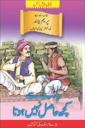 My Good Friend Kajaki In (Urdu)