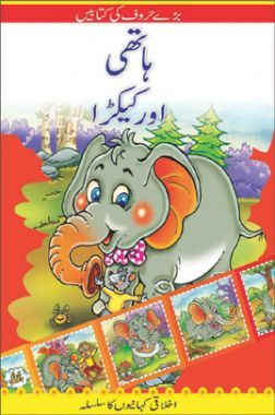 The Elephant And The Crab In (Urdu)