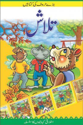The Curiosity In (Urdu)