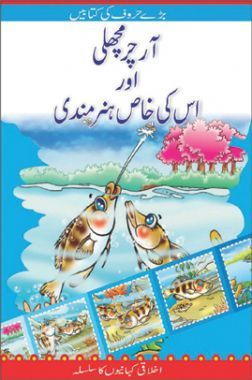 The Archer Fish And His Special Skill In (Urdu)