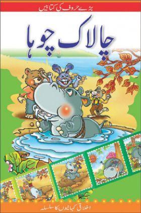 The Clever Rat In (Urdu)